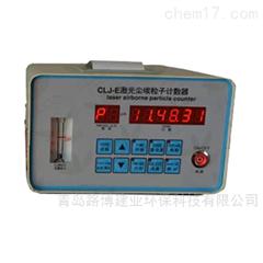 CLJ-E台式塵埃粒子計數器
