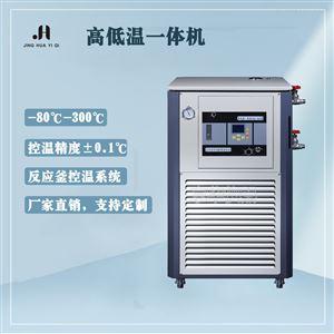 高低温一体循环机装置