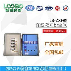 LBZLB-ZXF在线式激光粉尘检测仪