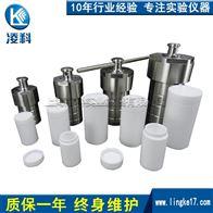 PTFE水热合成反应釜