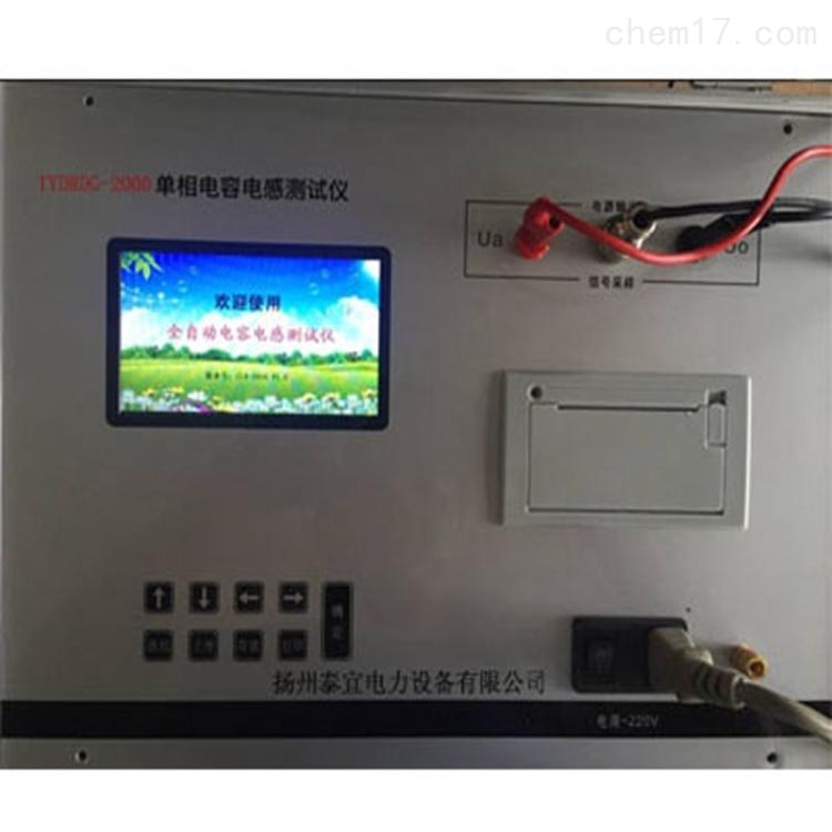 全新高清晰电容电感测试仪