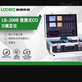 LB-200B厂家便携式COD水质分析仪