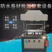 电动液压冲片机 防水材料试样的取样