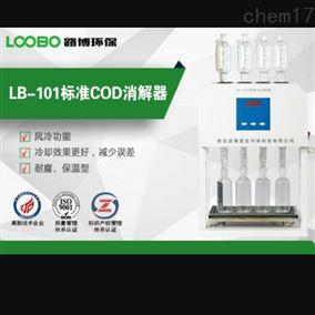 LB-101C型河南标准COD消解装置