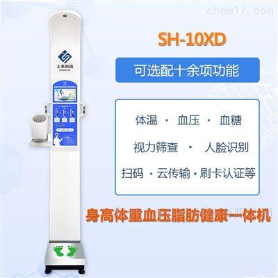 SH-10XD健康一體機健康小屋自助體檢設備上禾