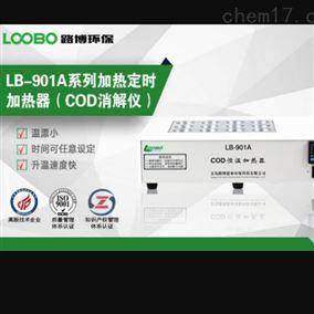 LB-901A昆明COD恒温加热器(COD消解仪)