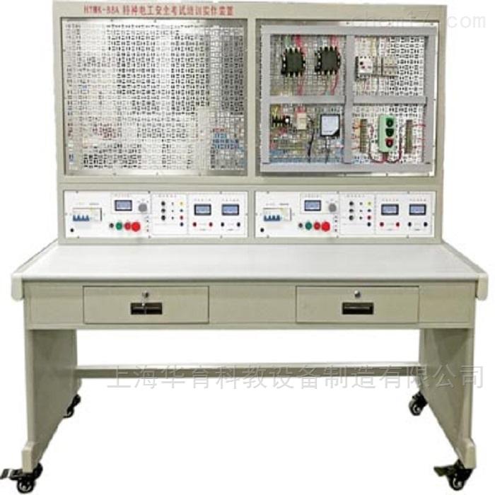 特种电工安全考试实训装置