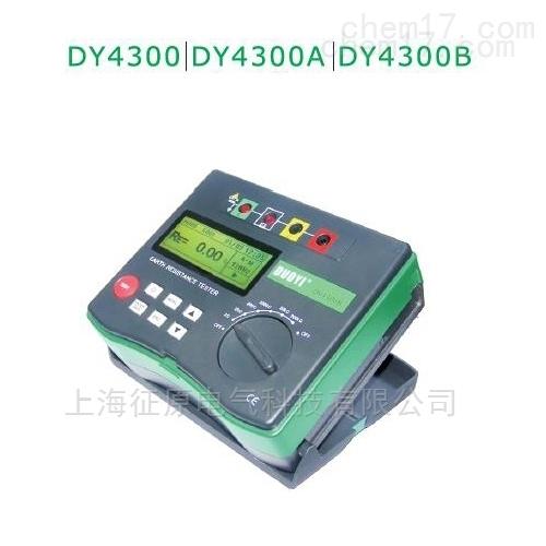 DY4300数字式高精密接地电阻测试仪