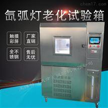 LBTZ-42型風冷式氙燈耐氣候試驗箱氙燈功率:60 W