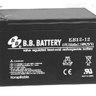 12V12AH台湾BB蓄电池EB12-12技术应用