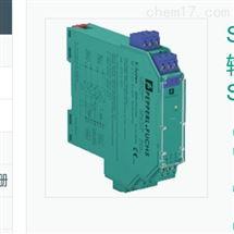 倍加福P+F模拟量输入安全栅产品优势