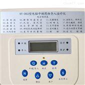 HY-D02型中频药物导入仪