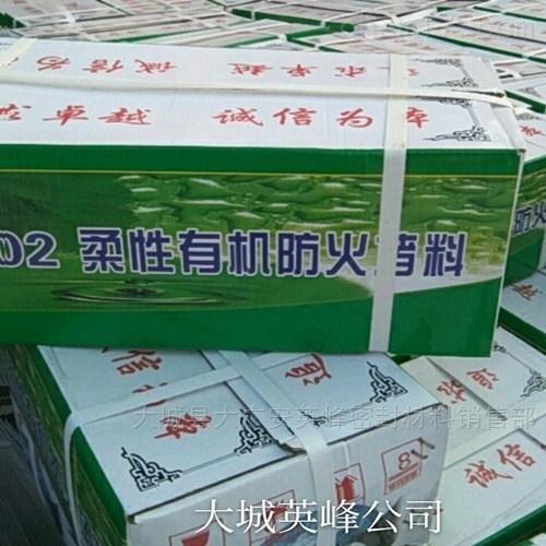 防火泥柔性有機堵料   出廠價格銷售