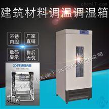 波紋管養護機|試體養護試驗|溫濕度試驗機