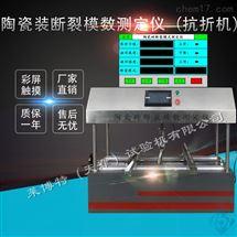 LBTY-1型陶瓷磚斷裂模數測定儀可配100-10000N傳感器