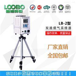LB2智能双路烟气采样器分析仪LB-2