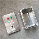 FZC-G-A2D2K1G不锈钢防水控制操作箱IP65