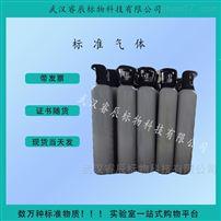 氮气中邻二甲苯气体标准物质 2 L、4 L、8 L