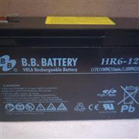 12V6AH台湾BB蓄电池HR6-12报价