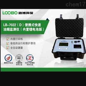 LB-7022D路博直读式油烟检测仪 内置锂电池版