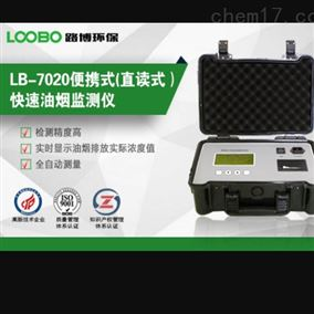 路博现货直发便携式直读式快速油烟监测仪