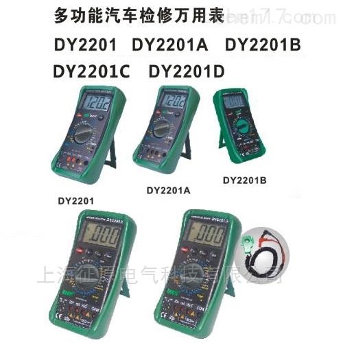 DY2201C多功能汽车检修万用表
