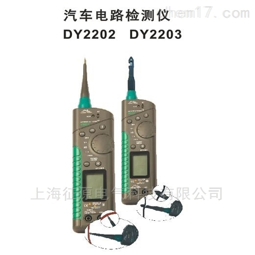 DY2203汽车电路检测仪