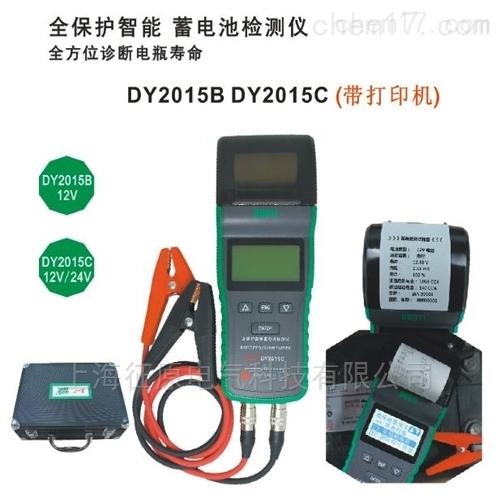 DY2015B蓄电池检测仪(带打印机)