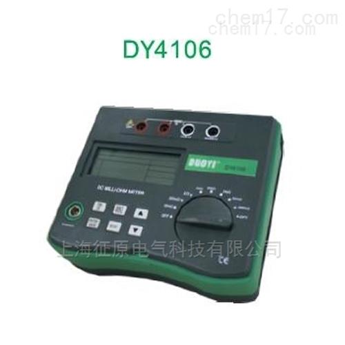 DY4106数字微欧计/等电位连接电阻测试仪