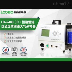 LB-2400(C)路博现货型恒温恒流连续自动大气采样器