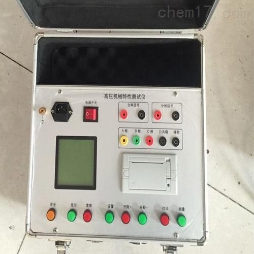 高壓開關機械特性測試儀品質佳