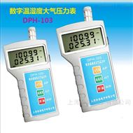 汽车检测仪站用数字温湿度大气压力表
