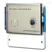 HY-109A  振动信号采集箱