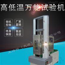 CMT-5105型微機控製高低溫電子萬能試驗機廠家價格