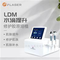 LDM水滴抗衰修复仪