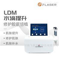 进口LDM水滴抗衰修复仪厂家