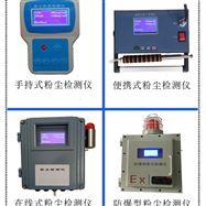 JYB-6A食品公司車間澱粉粉塵檢測儀