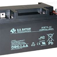 12V75AH台湾BB蓄电池HR75-12区域报价
