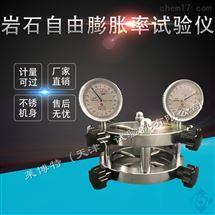 LBTYS-5岩石自由膨脹率測定儀配有透水板精度0.001