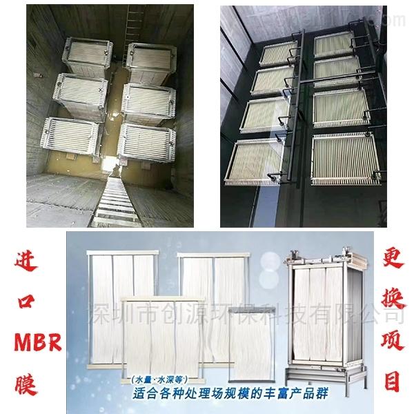 MBR膜组件维修更换项目