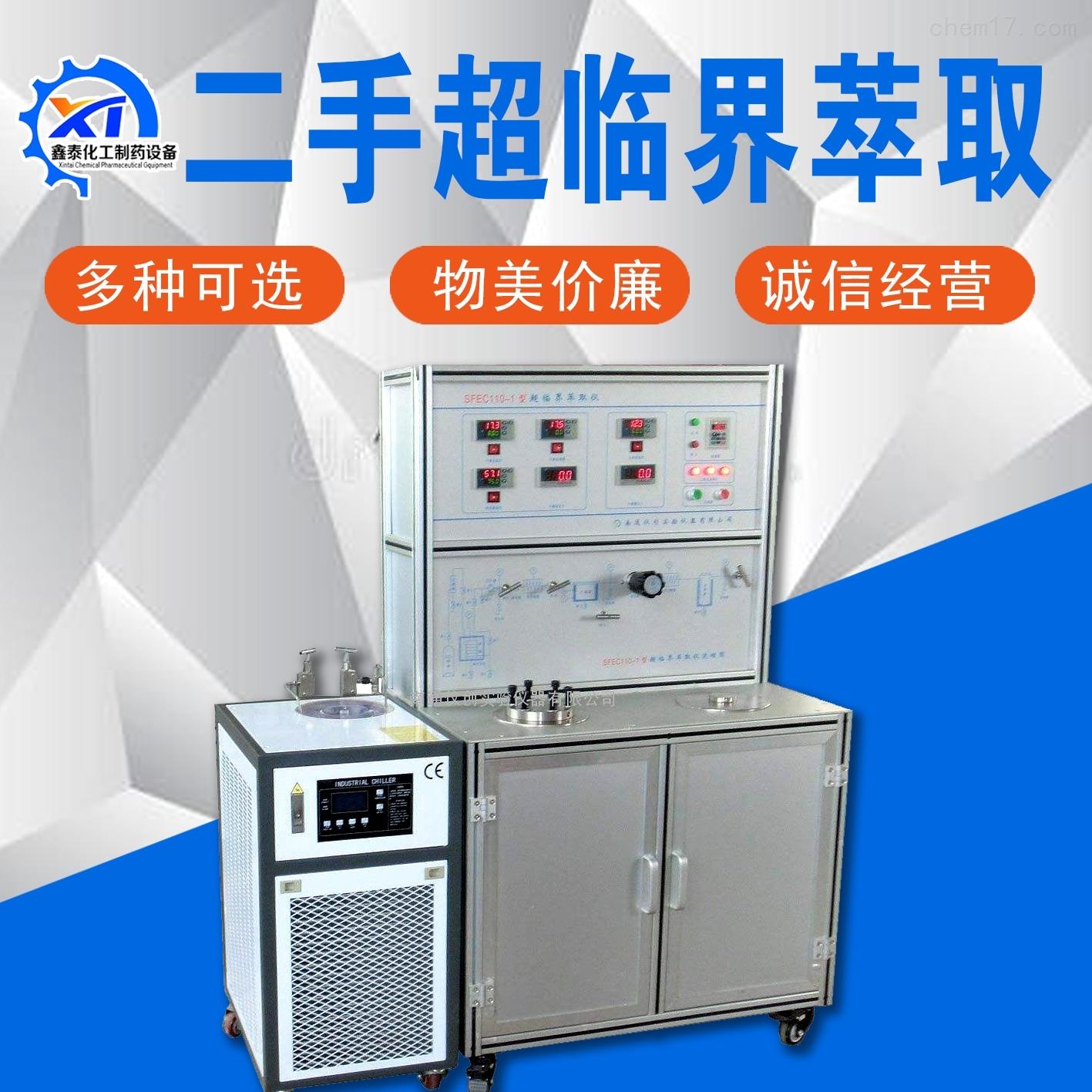 供应二手CO2超临界萃取离心机设备