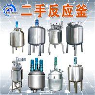 多规格回收出售二手电加热不锈钢反应釜