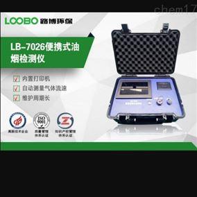 LB-7026型便携式油烟检测仪山东路博