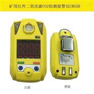 带煤安证的 红外二氧化碳CO2检测报警仪