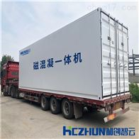 HCMag磁混凝煤矿污水处理设备厂家