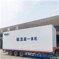 HCMag磁絮凝污水处理技术