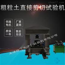 LBTD-4A粗粒土直接剪切儀位移傳感器分度值0.01mm