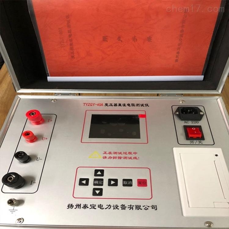 新型三通道变压器直流电阻测试仪