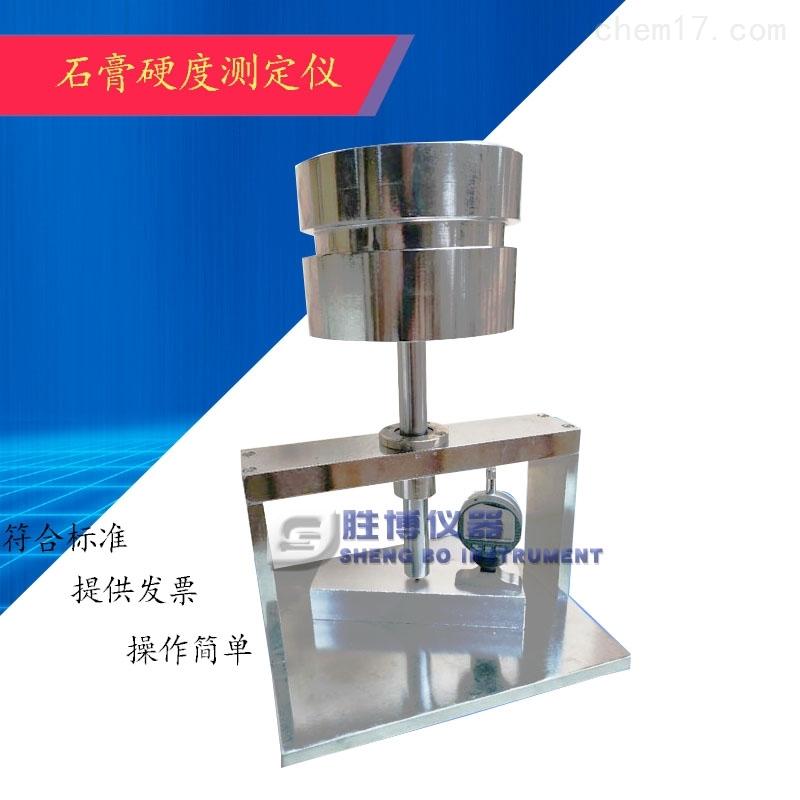 石膏硬度试验仪