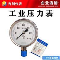 工业压力表厂家型号价格 304 316L